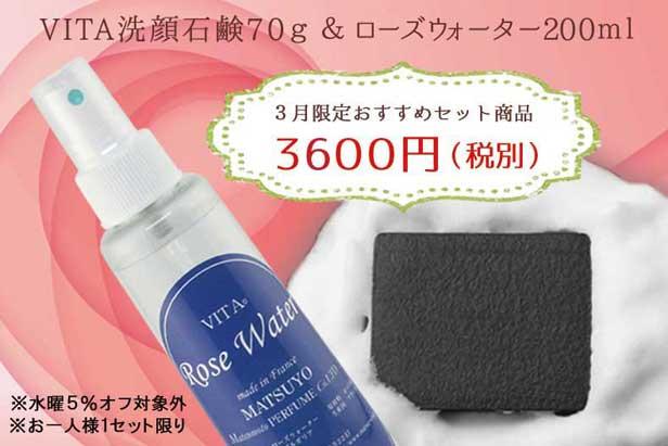 3月限定おすすめセット商品3600円(税別)