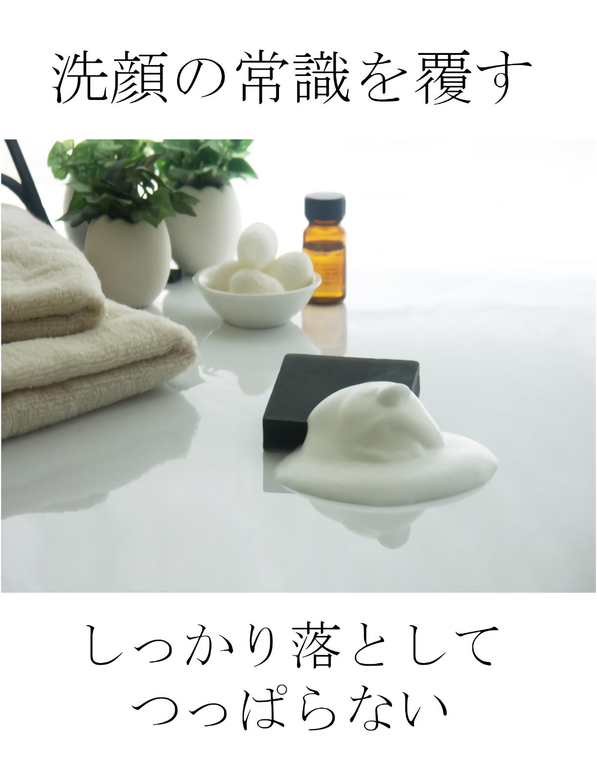 sanovita洗顔石けんの写真