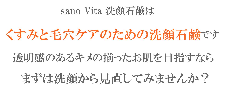 sano Vita洗顔石鹸は、くすみと毛穴ケアのための洗顔石鹸です。透明感のあるキメの揃ったお肌を目指すなら、まずは洗顔から見直してみませんか?