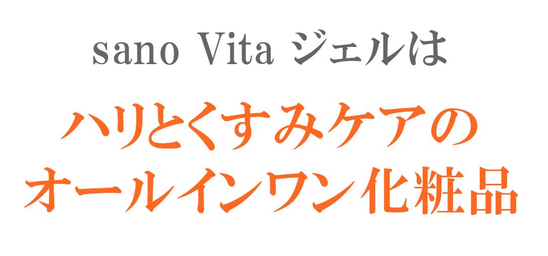 sano Vitaジェルはハリとくすみケアのオールインワン化粧品