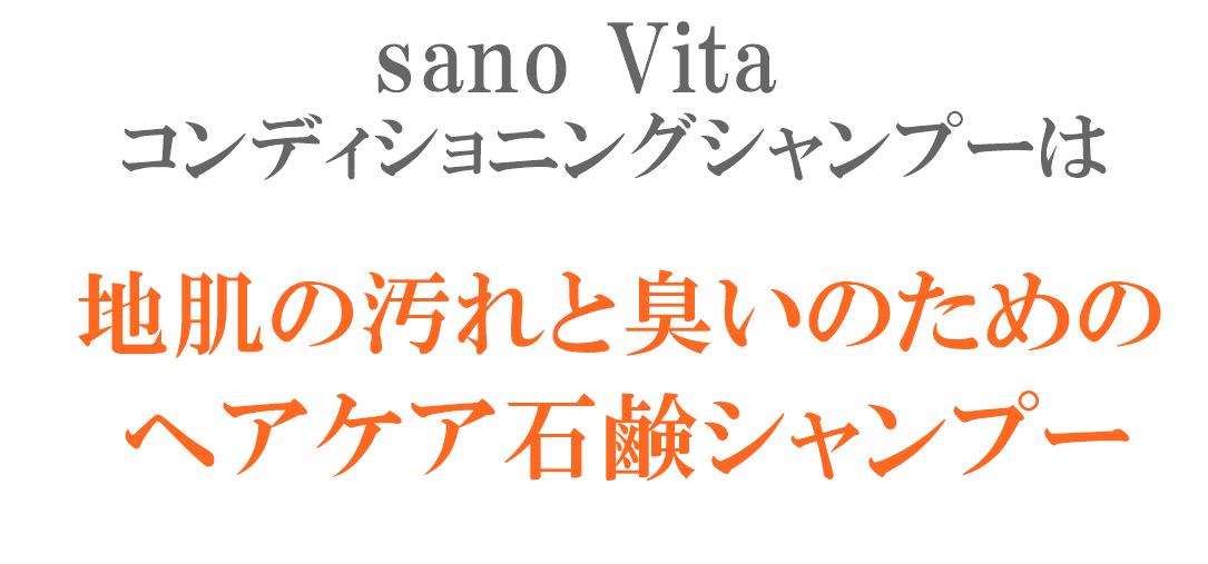 sano Vitaコンディショニングシャンプーは、地肌の汚れと臭いのためのヘアケア石鹸シャンプー
